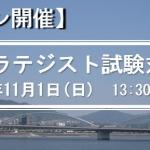 【オンライン開催】2020年ITストラテジスト試験対策講座