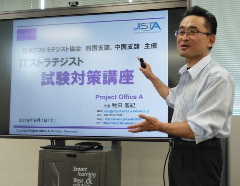(当日の様子) 2019年9月7日 日本ITストラテジスト協会四国支部、中国支部 ITストラテジスト試験対策講座