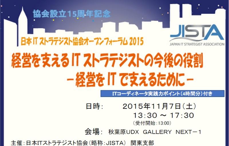 2015-11-07 (土) 日本ITストラテジスト協会 オープンフォーラム 2015、日本ITストラテジスト協会 全国大会&懇親会 (関東支部主催)