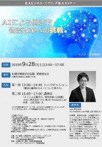 北大ビジネス・スプリング拡大セミナー『AIによる働き方・物流改革への挑戦』 @ 札幌市教育文化会館 研修室402