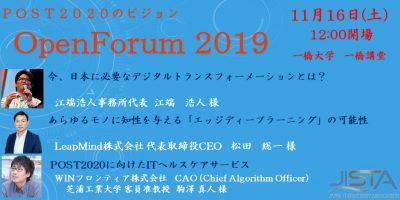 JISTA 関東支部 Open Forum 2019