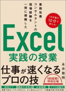 会員書籍「Excel実践の授業」