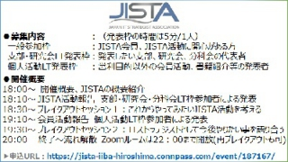JISTA全国オンライン交流会②