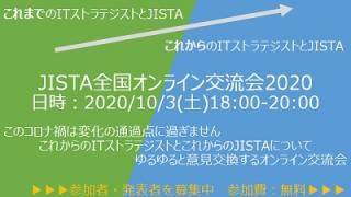JISTA全国オンライン交流会バナー①